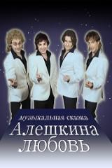 Алешкина любовь (мини-сериал)