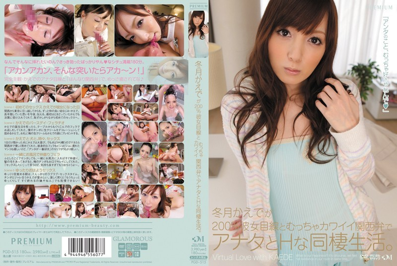 PGD-515 Cohabitation And Living With You In The Kansai Dialect H Mutcha Cute Eye And She 200% Maple Winter Months.