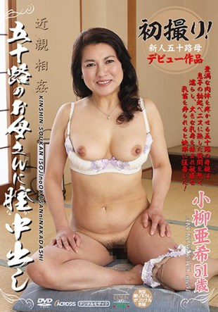 AED-144 First Shot Debut Work Mother Of Incest With Mr Suzuki Koyanagi From Inside Vagina