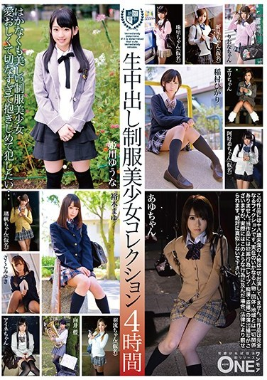 [ONEZ-128] Creampie Raw Footage Uniform Young Hottie Collection: 4 Hours