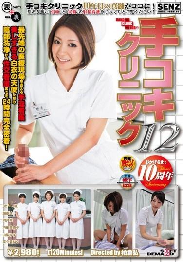 [SDDE-232] Handjob Clinic 12