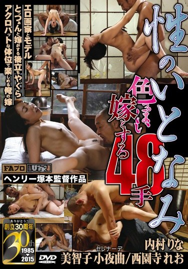 [FAX-528] Henry Tsukamoto – Sex Actions – 48 Ways To Bang Your Horny Wife