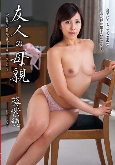 [VEC-151] My Friend's Mother – Shiho Aoi