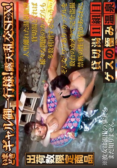 [GES-022] Supreme Lowlife Hot Spring – Private Bath 11