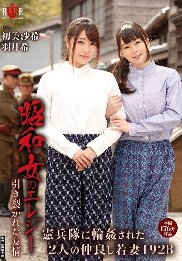 [HBAD-314] Elegy For The Girls Of The Showa Era – Friendships Destroyed – Two Young Wives Who Were The Best Of Friends Get Gang Banged By The Imperial Special Police 1928