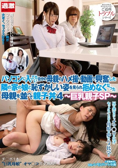[NHDTA-686] The Girl Next Door Got So Horny When We Watched Her Mom's Home Sex Videos Together That She Couldn't Refuse A Mother/Daughter Threesome 4 ~Busty Mother/Daughter Duo Special~