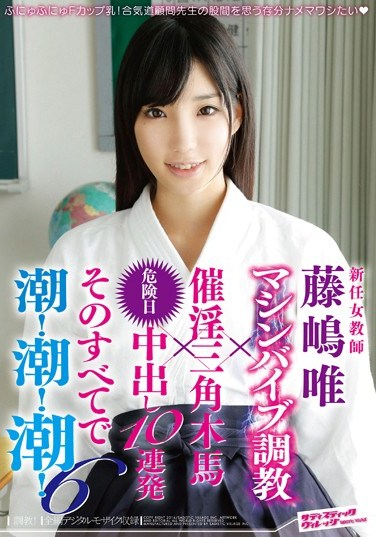 [SVDVD-388] The New Female Teacher Yui Fujishima, Machine Vibrator Breaking In x Aphrodisiac Wooden Horse x 10 Loads in a Row Creampie During Ovulation. From All This, Squirt! Squirt! Squirt! 6