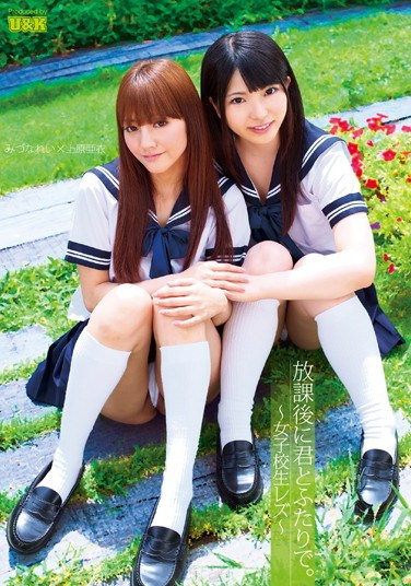 [AUKG-151] With You After School. -Schoolgirl Lesbians- Rei Mizuna Ai Uehara