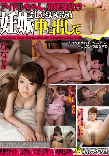 GVG-156 The South Out In Because I Also Pregnant Nana