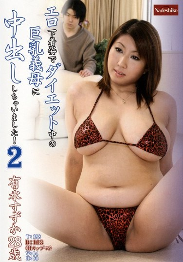 [NADE-496] Busted A Nut On Her Huge Titties & Erotic Underwear 2 Suzuka Arinaga