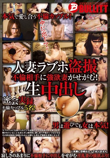 [EQ-293] Secretly Filming Married Women In Love Hotels. The Lustful Wives Beg Their Lovers! Creampies