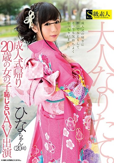 [SUPA-279] Girls Bashful AV Appearance On Way Back From Coming Of Age Ceremony