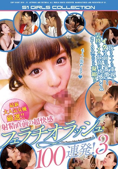OFJE-147 Super Selections Of The Latest And Most Popular Actresses!! 100 Blowjob Dick Sucking Moments Right Before Ejaculation! 3