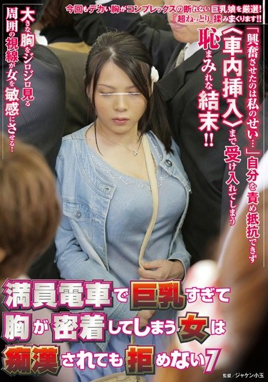 NHDTA-481 Slut Can't Help but Show off Her Tits on a Crowded Train – Getting Molested Only Turns Her on More! 7