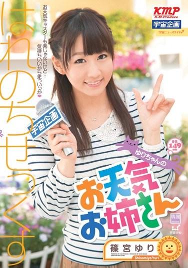 MDS-742 The Cute Weather Girl Yuri Shinomiya 's Rise To The Top
