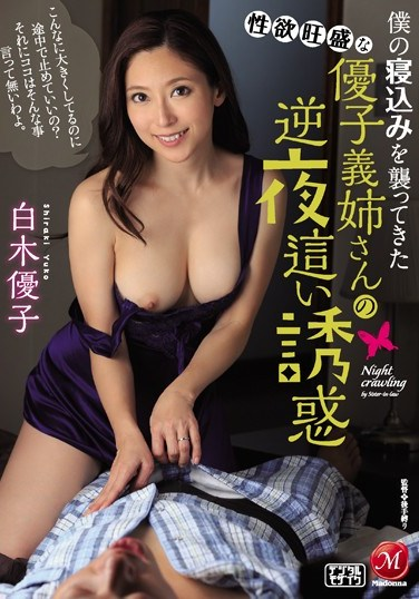 JUY-088 My Horny Big Sister-In-Law Assaulted Me While I Slept In Reverse Night Visit Temptation Yuko Shiraki