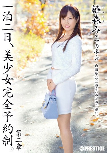 ABP-258 Overnight Stay, Beautiful Girl Complete Reservation System. Chapter 2 Miko Hinamori
