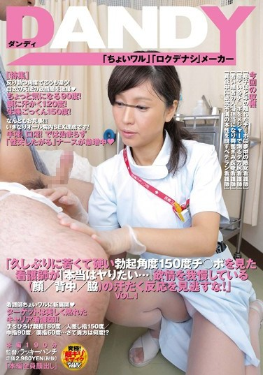 DANDY-363 See The Sweaty Reactions Of A Horny Nurse As She Sees A Young Hard 150 Degree Angle Erection 'I Want To Get Laid…' vol. 1