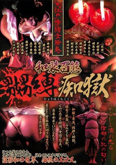 CMK-032 Scrolls of the Edo period Prison Kimono binding