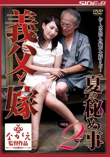 NSPS-318 Father In Law And Daughter In Law – Secret Summer Tryst 2 Kasumi Takeuchi