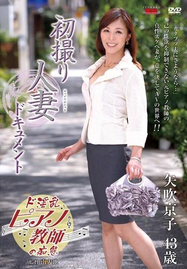 JRZD-423 Documentary: Wife's First Exposure Kyoko Yabuki