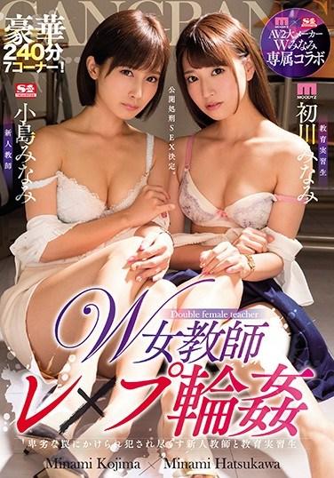 MIDE-618 Double Female Teacher Gang Bang Rape Minami Kojima Minami Hatsukawa