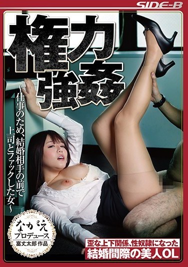 NSPS-782 Power Harassment Fucking – For The Sake Of Her Job, She Was Forced To Fuck Her Boss In Front Of Her Fiancee – Mao Hamasaki