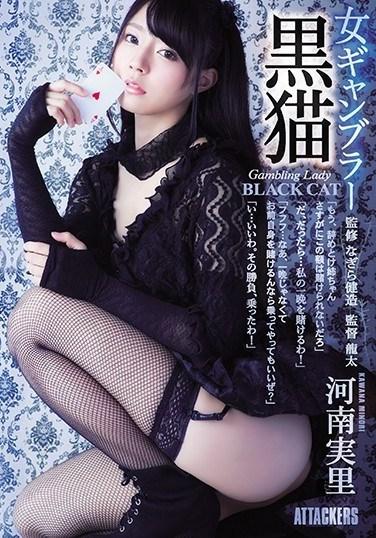 SHKD-844 Female Gambler Black Cat Minori Kawana