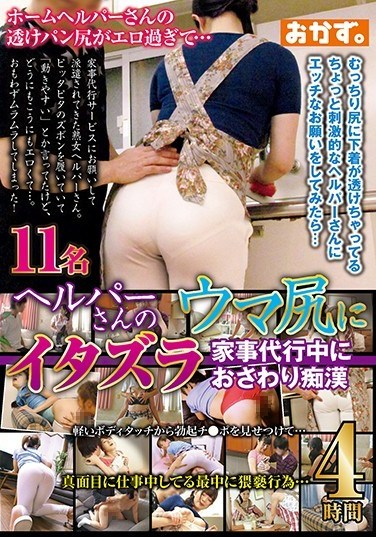 OKAX-519 Playing Pranks On This Home Helper's Horse-Sized Ass The Naughty Molester Lays His Hands On The Housemaid 4 Hours