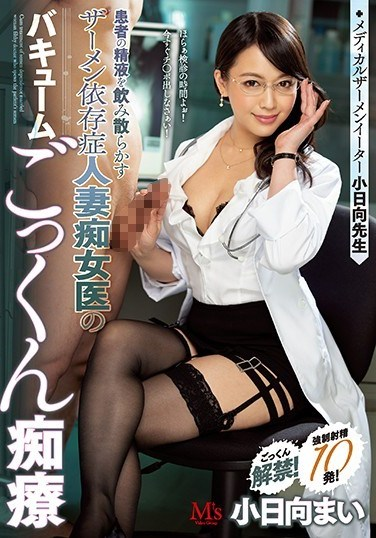 MVSD-394 A Semen-Addicted Married Woman Slut Doctor Who Will Drink Down Her Patients' Cum Is Giving Out Vacuum-Powered Cum Swallowing Treatment The Medical Semen Eater Doctor Kohinata Mai Kohinata