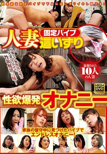 WA-408 Married Women Masturbate And Fulfill Their Needs With A Fixed Vibrator