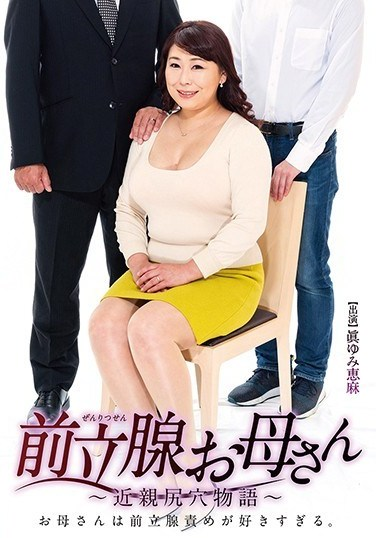 GOJU-115 A Prostate Gland MILF Mama – The Story Of A Family That Keeps It In The Ass – Ema Mayumi