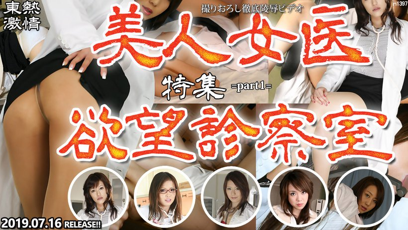 Tokyo Hot n1397 Tokyo Hot Beauty Doctor's Examination Room Special =part1=