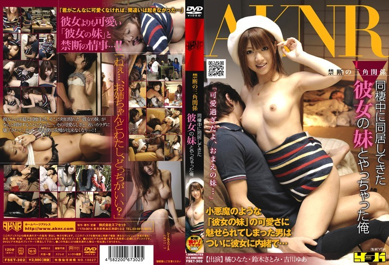 FSET-302 JavJack Satomi Suzuki Yua Yoshikawa Forbidden Love Triangle. I Was Living With My Girlfriend When Her Little Sister Moved In And I