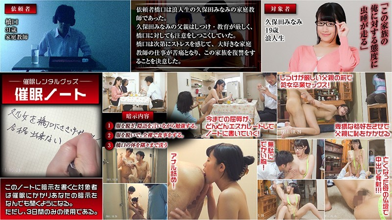 HYPN-004 Hypnotism – The Virgin Student Of A Rental Private Tutor Is Given A Graduation Creampie In