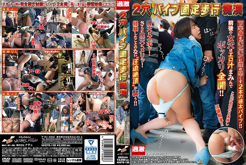 NHDTB-136 Strapped With A Vibrator In Each Hole While Taking A Stroll With A Molester
