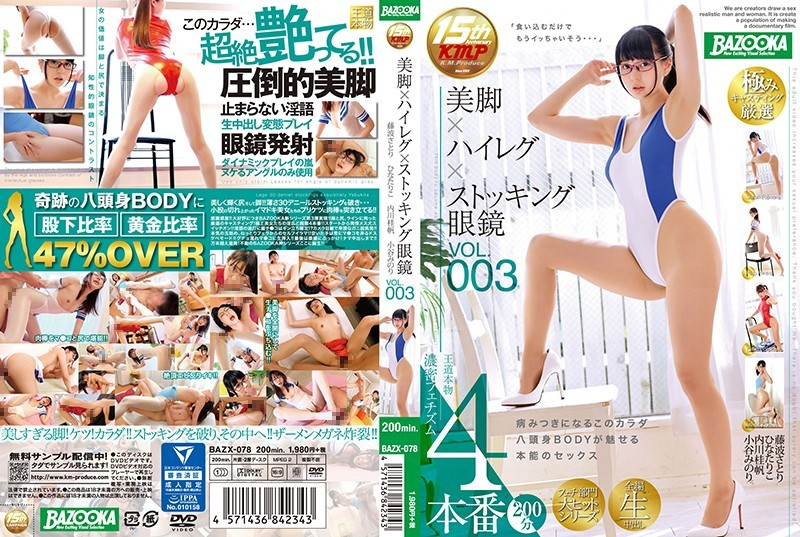 BAZX-078 Beautiful Legs x High Cut Outfits x Stockings x Glasses VOL.003 Satori Fujinami Riko