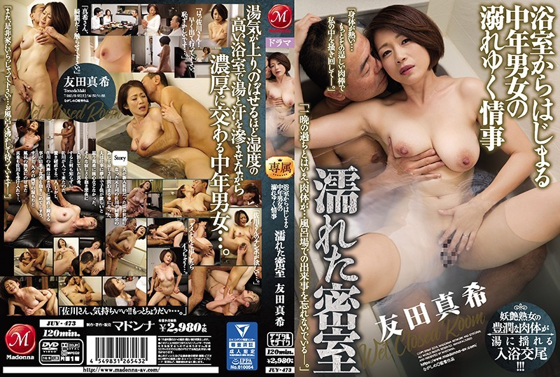 JAV MADONNA JUY-473 A Middle Aged Love Affair That Starts From The Bathtub Wet Secrets Maki Tomoda