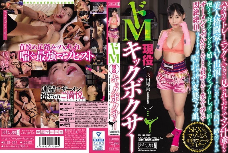 JAV M Girls' Lab MISM-057 Submissive Kick Boxer Contender Babe