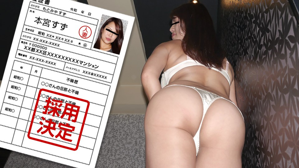 Pacopacomama 030720_266 Suzu Motomiya Amateur Wife's First Shooting Document 85 Motomiya Suzu