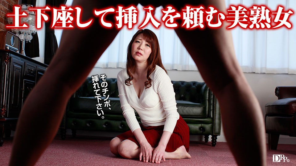 Pacopacomama 050617_082 Sakura Kaduki There is a reason for a beautiful mature woman to prostrate