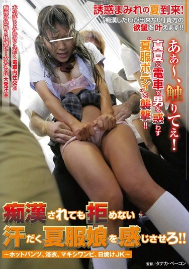 [NHDTA-435] Experience a Sweaty Young Girl in Summer Clothing Who Refused a Molester! -Hotpants, Yukata, Maxi-Dress, Sunburned High School Girl-