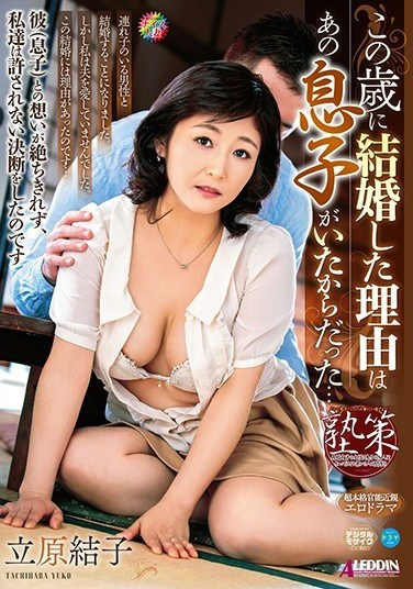 SPRD-1170 The Reason I Got Married At This Age Was Because Of That Son-In-Law… Yuko Tachihara