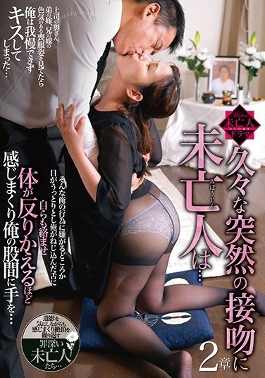 ODVHJ-030 What Will This Widow Do When She Receives A Sudden Kiss, Her First In Years… Chapter 2