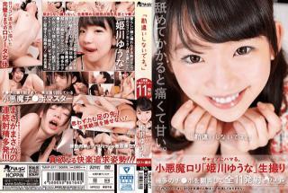 TMHP-077 Himekawa Yuuna Hot Japanese Babe Do Not Get Me Wrong - Baltan AV