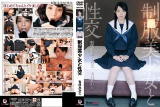 DreamTicket QBD-091 Mikako Arimura Sex with Beautiful, Young Girls in Uniform