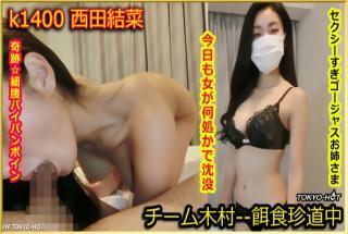 TokyoHot k1400 Yuna Nishida Go Hunting! - Jav Uncen Videos