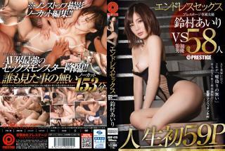 ABP-415 - Endless Sex Suzumura Airi - Prestige