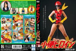 DMOW-149 Piss Heroine Kotomi Asakura
