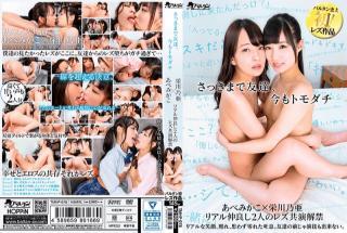 TMHP-078 Mikako Abe, Noa Eikawa Up Until A While Ago, My Friend Tomodachi - Baltan AV
